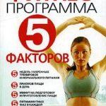 Легкая диета «Пяти факторов» — система похудения от Харли Пастернака