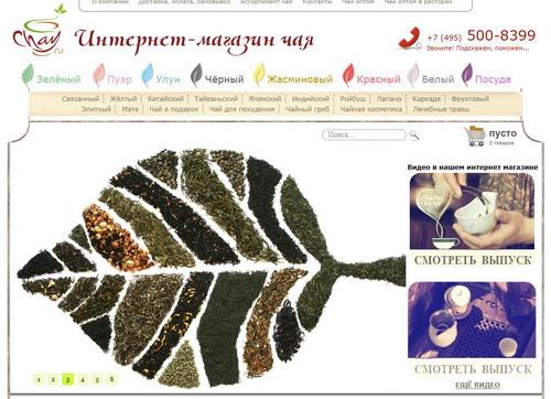 интернет магазин чая chay.ru