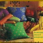 Шитье подушек в восточном стиле