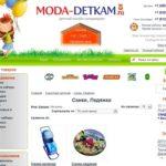 Интернет-магазин недорогих детских товаров MODA-DETKAM.ru