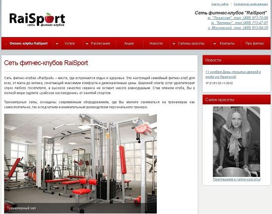 Семейный фитнес клуб «RaiSport»