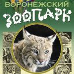 Как провести отдых в Воронеже?